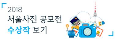2018 서울사진공모전 인스타그램 수상자 확인