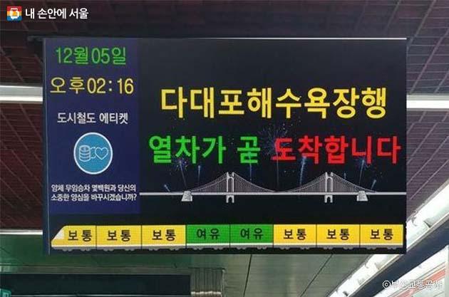 열차 혼잡도 안내 화면. 열차 칸마다 혼잡도를 '여유' '보통' 등으로 표시하고 있다.