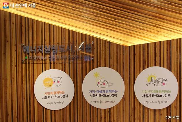 센터에 설치돼 있는 서울시 에너지 정책 홍보 자료