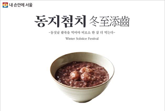 2018 남산골한옥마을 `동지` 세시행사, 동지첨치