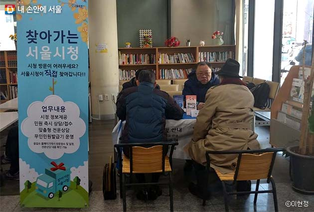 시청, 구청, 동사무소 등을 찾아가기 힘든 시민을 위해 다양한 장소, 시간에 따라 '찾아가는 서울시청'을 운영한다.