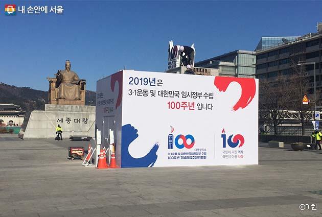 내년은 3.1운동과 임시정부 수립 100주년이 되는 해다. 남북정상은 3.1운동 100주년을 공동으로 기념하기로 합의했다
