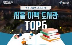 추운 겨울엔 여기가 딱! 서울 이색 도서관 TOP6