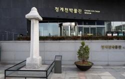 청계천박물관 입구. 청계천박물관 앞에는 조선시대 물의 높이를 재는 측량기구인 수표석이 서 있다.