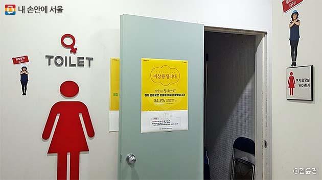 서울도서관 여자화장실 앞에 비상용 생리대 비치 안내가 되어 있다
