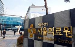 서울시를 대표하는 공공병원 서울의료원