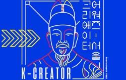 크리에이터 어워즈(Creator Awards) 홍보포스터
