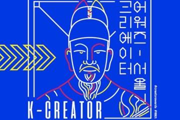총상금 7억! 서울시-위워크 '크리에이터 어워즈' 개최