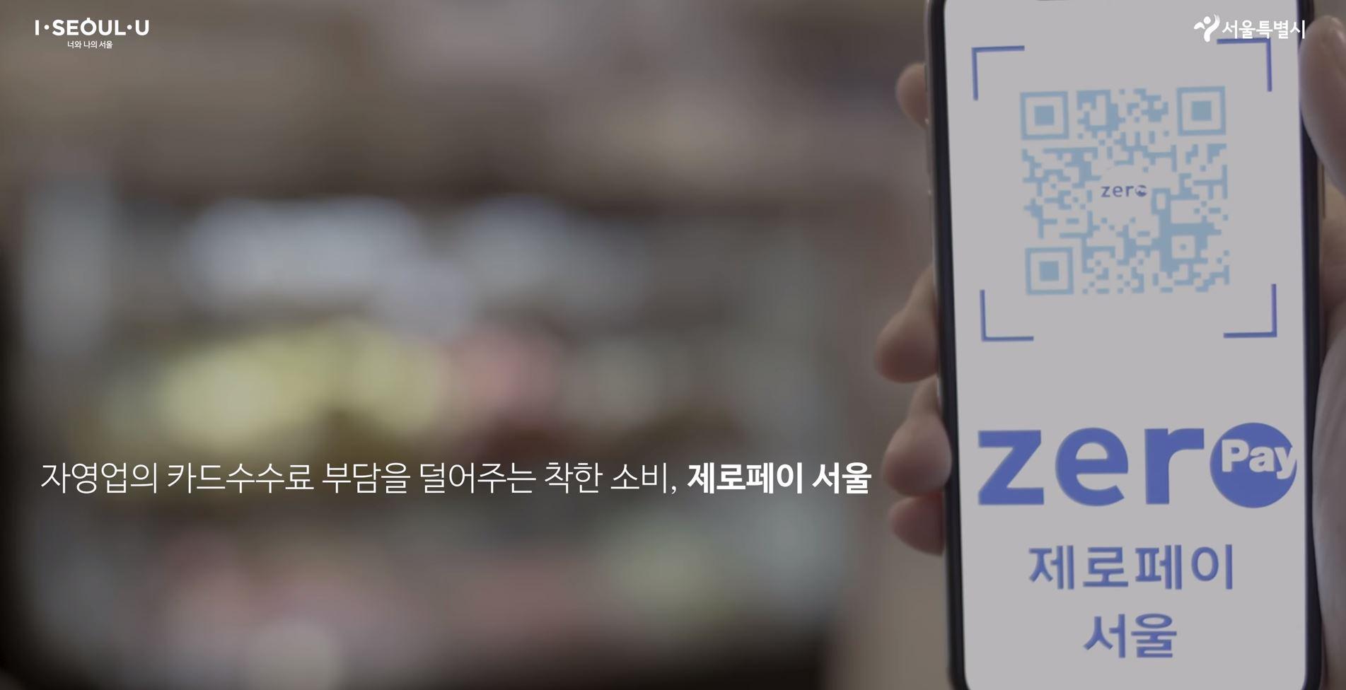 쓰러진 아홉을 살릴 수 있는 방법 '제로페이 서울'