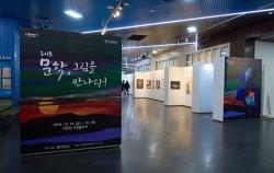 시민청에서 '문학, 그림을 만나다' 작품 전시중이다