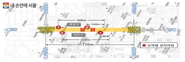 ② 강남대로 양방향 택시 승차수요가 많은 지점 승차대 설치