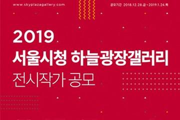 2019 서울시청 하늘광장갤러리 전시작가 공모