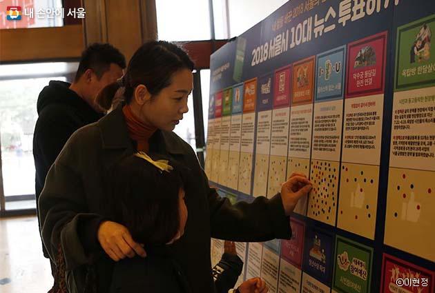 서울시 10대 뉴스 현장 투표에 참여 중인 시민 정경애 씨