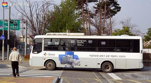 서울의료원 셔틀 버스