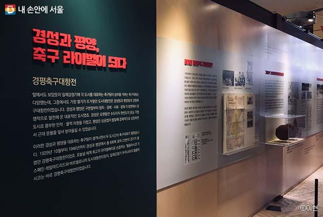 일제강점기 조선을 대표하는 라이벌 도시였던 경성과 평양은 축구경기를 통해 억눌려 있던 민족정신과 자존심을 일깨웠다