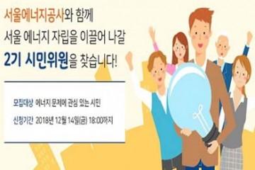 서울에너지공사 2기 시민위원 모집 공고