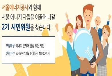 서울에너지공사와 함께 서울에너지자립을 이끌어나갈 2기 시민위원을 찹습니다