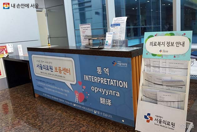 서울의료원 보듬센터