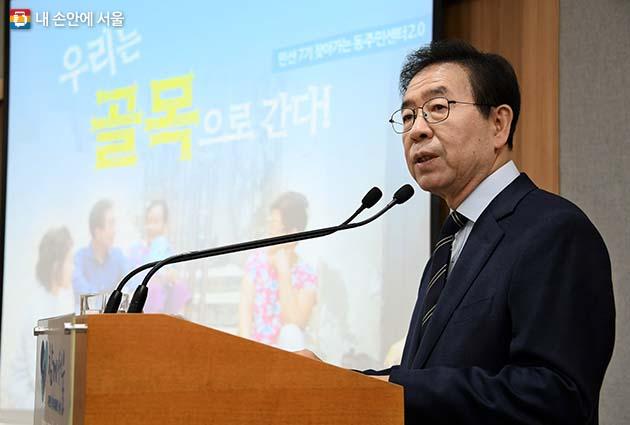 지난 3일 '민선 7기 찾아가는 동주민센터 기본계획'을 발표하는 박원순 시장