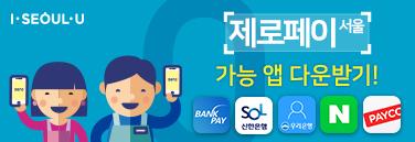 제로페이 서울 가능 앱 다운받기!