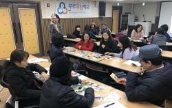 지난 4일에 진행된 강북구 '부모를 위한 자기 돌봄, 비움' 수업 현장