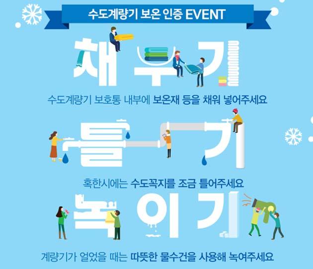 서울시 상수도사업본부가 '겨울철 수도계량기 보온참여 인증샷 이벤트'를 진행한다