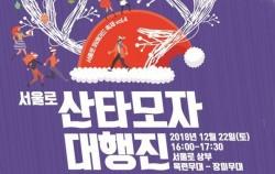 서울로 산타모자 대행진 포스터
