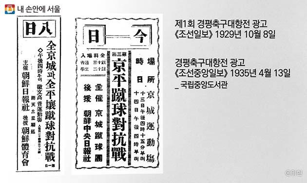 제1회 경평축구대항전(전경성과 전평양 축구대항전)이 주최로 1929년 10월 8일 열렸다