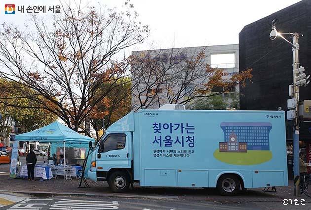 '찾아가는 서울시청' 하늘색 트럭, 서울시 곳곳을 순회하며 각종 상담 및 행정서비스를 제공한다