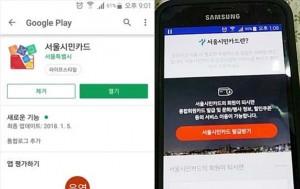 '서울시민카드'는 모바일카드로 앱을 내려받아 이용할 수 있다.