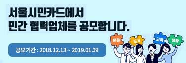 서울시민카드에서 민간 협력업체를 공모합니다. (공모기간: 2018.12.13~ 2019.01.09)