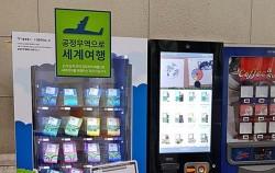 서울도서관 후문에 설치된 공정무역제품 자판기