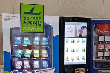 서울도서관에서 만난 특별한 자판기 2대