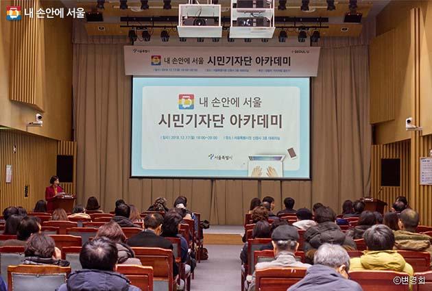 내 손안에 서울 시민기자단 아카데미가 17일 서울시청 신청사 3층에서 열렸다