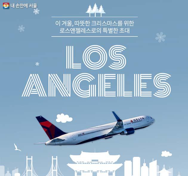 서울시와 로스앤젤레스시가 두 도시 관광활성화를 위해 온라인 이벤트를 진행한다