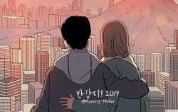 명민호가 그리는 서울이야기 (15) 서울 해맞이