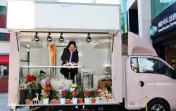 '도시청년 이동식 플라워마켓'에 선정된 청년이 플라워트럭에서 꽃다발을 만들고 있다