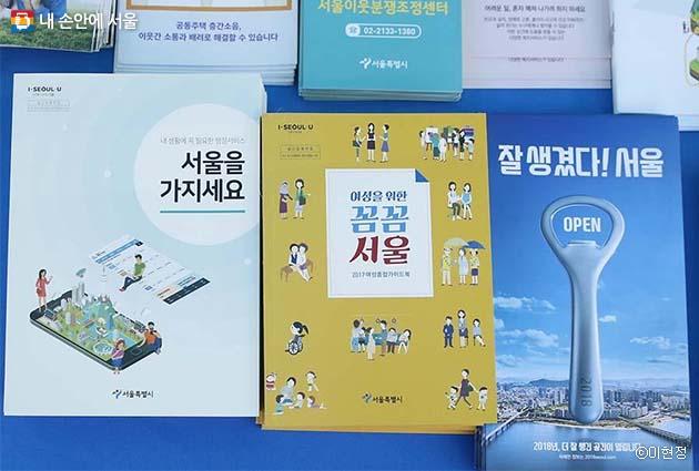 서울시의 대표 정책과 서비스를 소개하고 있는 각종 홍보물
