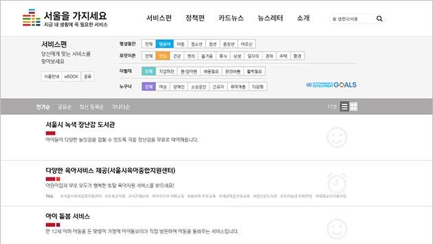 내게 필요한 서울시 정책과 서비스를 쉽게 찾아볼 수 있는 '서울을 가지세요' 사이트