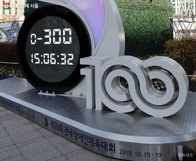 제100회 전국체전 D-300 카운트다운 시계탑