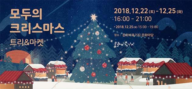 문화비축기지 '모두의 크리스마스 트리&마켓'이 22일부터 25일까지 열린다