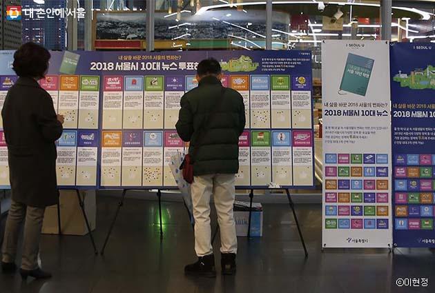 서울시민청에 자리한 '서울시 10대 뉴스' 상설 투표소
