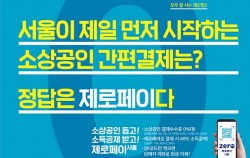 서울이 제일 먼저 시작하는 소상공인 간편결제는? 정답은 제로페이다