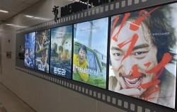지하철 충무로역에서 만난 대종상 수상작 포스터들