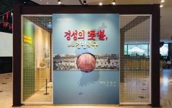 지난 9월 18일부터 11월 11일까지 서울역사박물관에서 전시회가 있었다