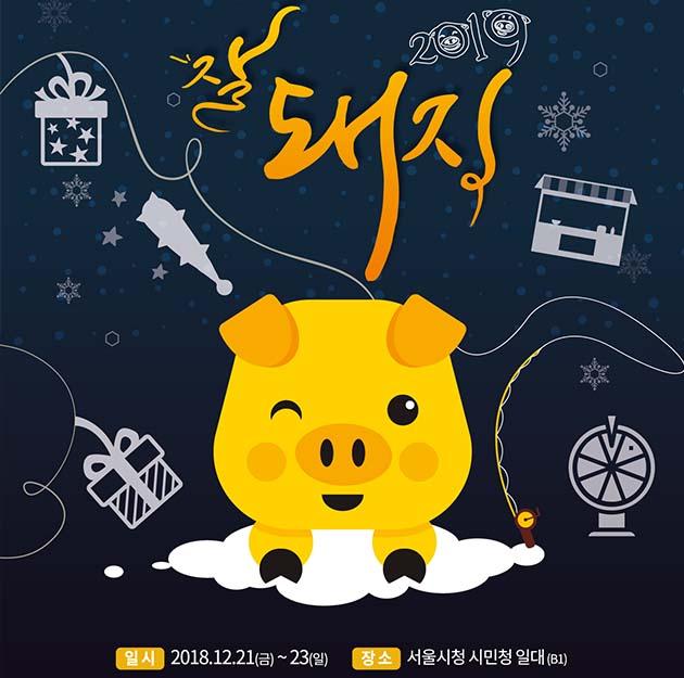 12월 21일~23일 서울시청 시민청에서 열리는 '모두의 시민청-잘돼지 2018' 포스터