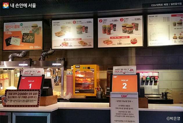 서울시민카드 쿠폰으로 CGV 매점 할인도 받을 수 있다.