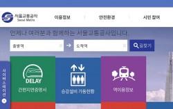 서울교통공사 홈페이지에서 간편지연증명서 발급이 가능하다