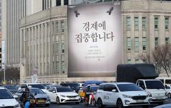 서울시정 4개년 계획의 다짐을 내건 현수막이 서울도서관에 설치되어 있다.