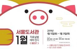 서울도서관이 1월 테마전시 를 15일부터 31일까지 진행한다